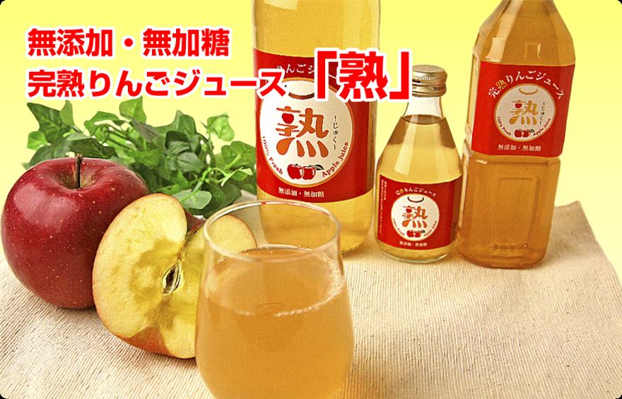 無添加・無加糖 完熟りんごジュース「熟」